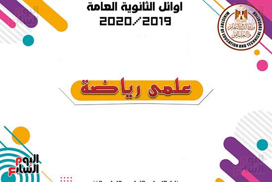 شهادات-الاوائل2020_page-0015
