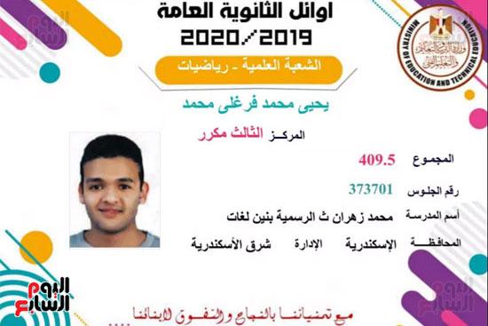 الطالب يحيي محمد فرغلي