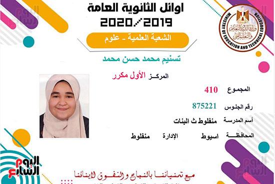 شهادات-الاوائل2020_page-0006