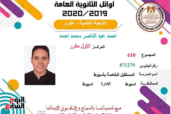 شهادات-الاوائل2020_page-0004