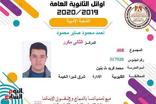 شهادات-الاوائل2020_page-0031