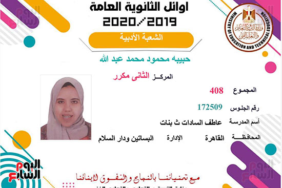 شهادات-الاوائل2020_page-0032