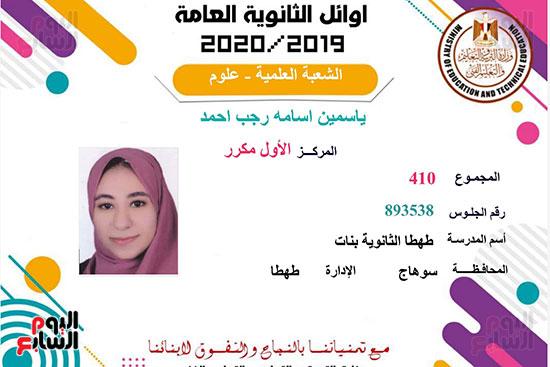 شهادات-الاوائل2020_page-0014