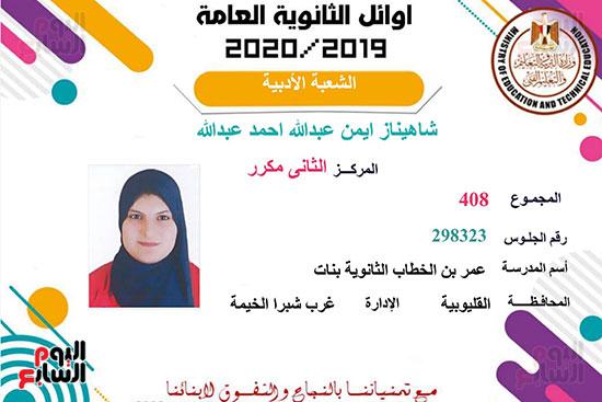 شهادات-الاوائل2020_page-0034