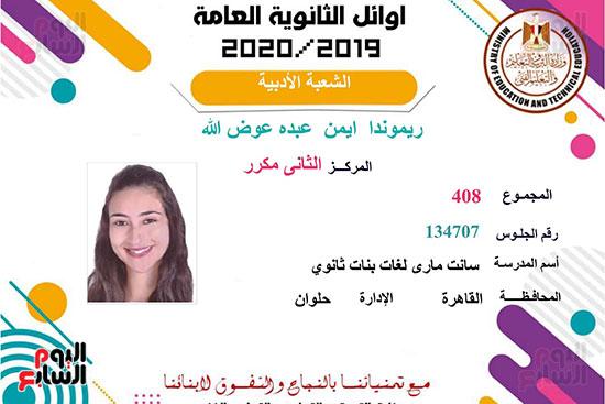 شهادات-الاوائل2020_page-0033