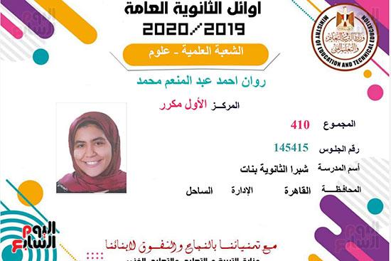 شهادات-الاوائل2020_page-0010