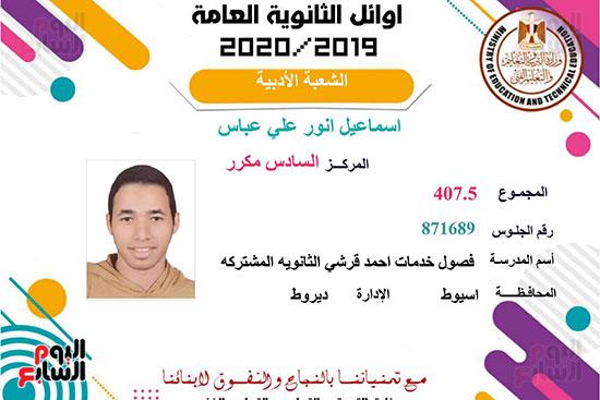 شهادات-الاوائل2020_page-0035