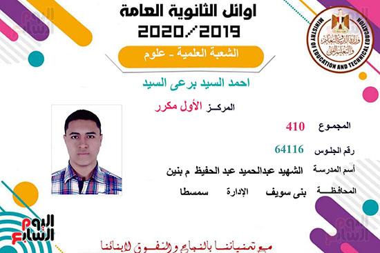 شهادات-الاوائل2020_page-0003
