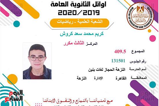 شهادات-الاوائل2020_page-0025