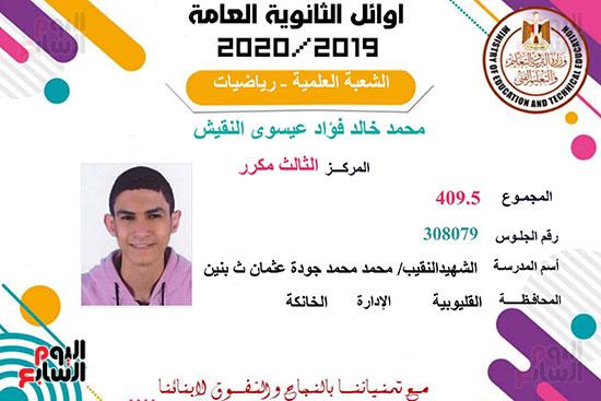 شهادات-الاوائل2020_page-0027