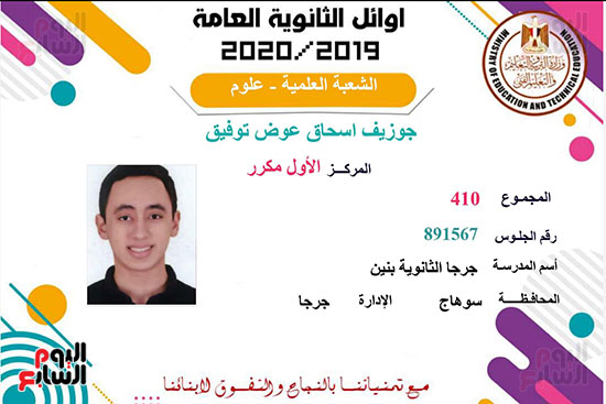 شهادات-الاوائل2020_page-0008