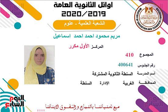شهادات-الاوائل2020_page-0013