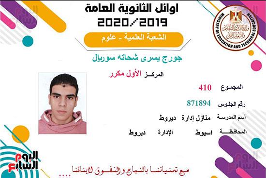 شهادات-الاوائل2020_page-0007