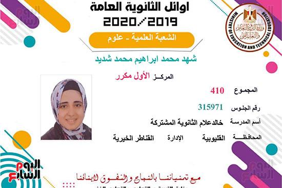 شهادات-الاوائل2020_page-0011