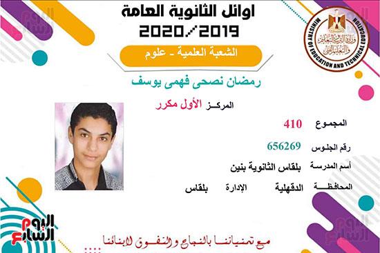شهادات-الاوائل2020_page-0009
