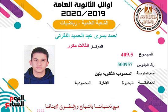 شهادات-الاوائل2020_page-0019
