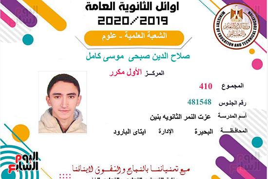 شهادات-الاوائل2020_page-0012