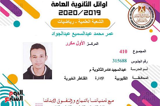شهادات-الاوائل2020_page-0016