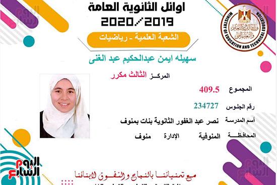 شهادات-الاوائل2020_page-0023