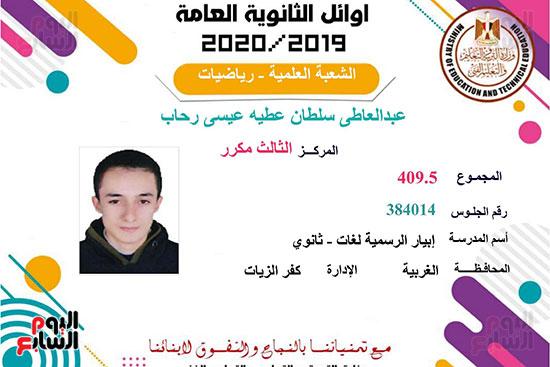شهادات-الاوائل2020_page-0024