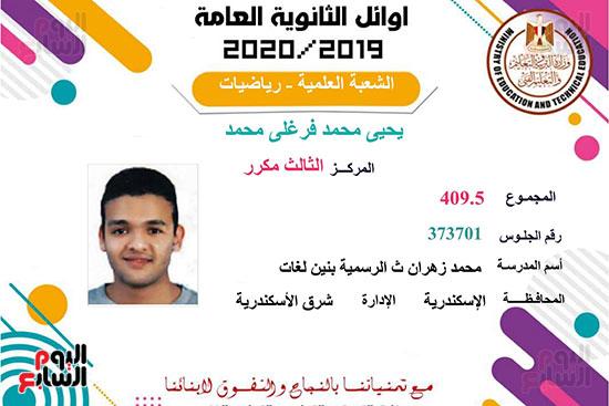 شهادات-الاوائل2020_page-0028