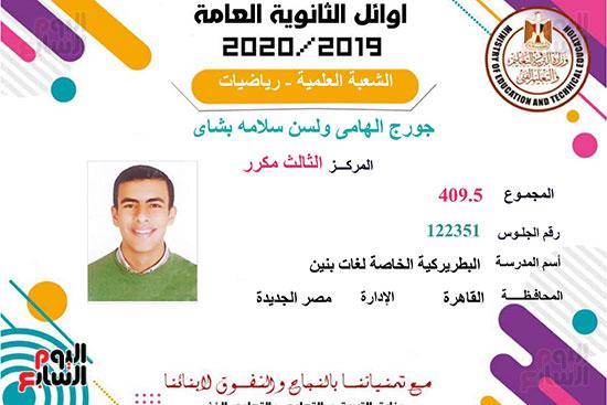 شهادات-الاوائل2020_page-0022