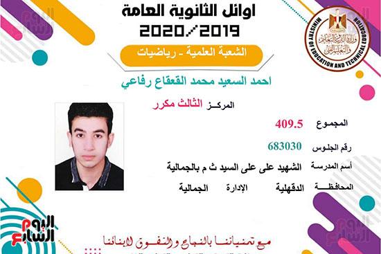 شهادات-الاوائل2020_page-0018