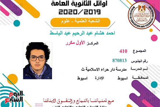 شهادات-الاوائل2020_page-0005