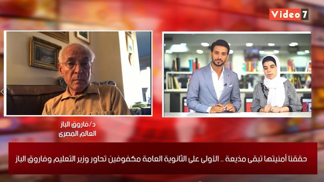 الدكتور فاروق الباز على تلفزيون اليوم السابع