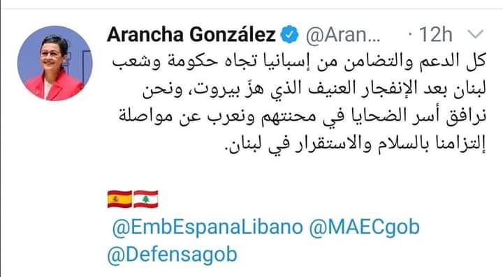 وزيرة خارجية اسبانيا