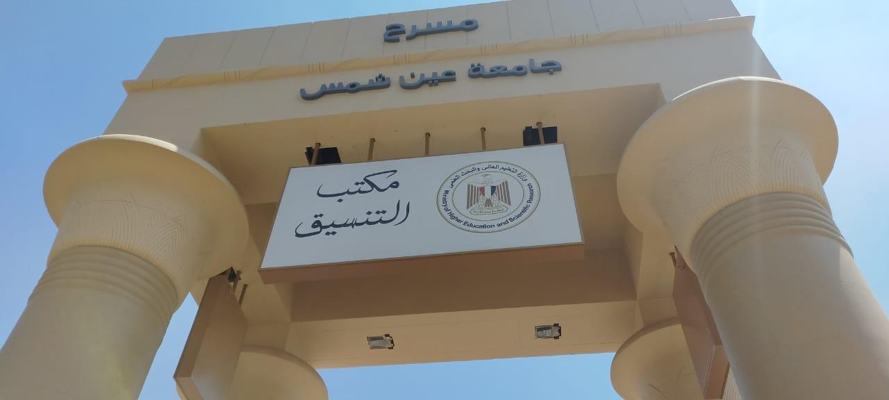 استعدادات مكتب تنسيق جامعة عين شمس (7)