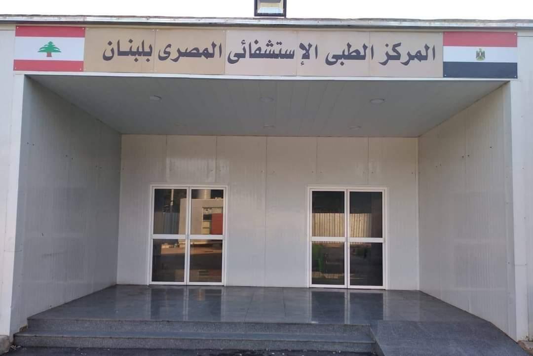 المستشفى الميدانى المصرى فى بيروت