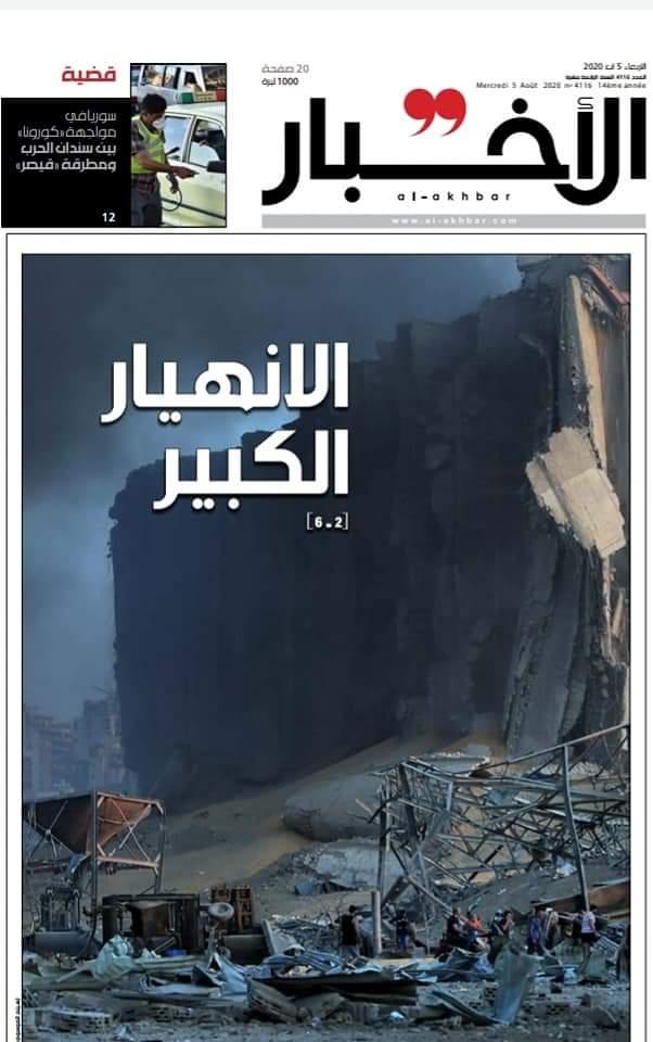 الاخبار اللبنانى
