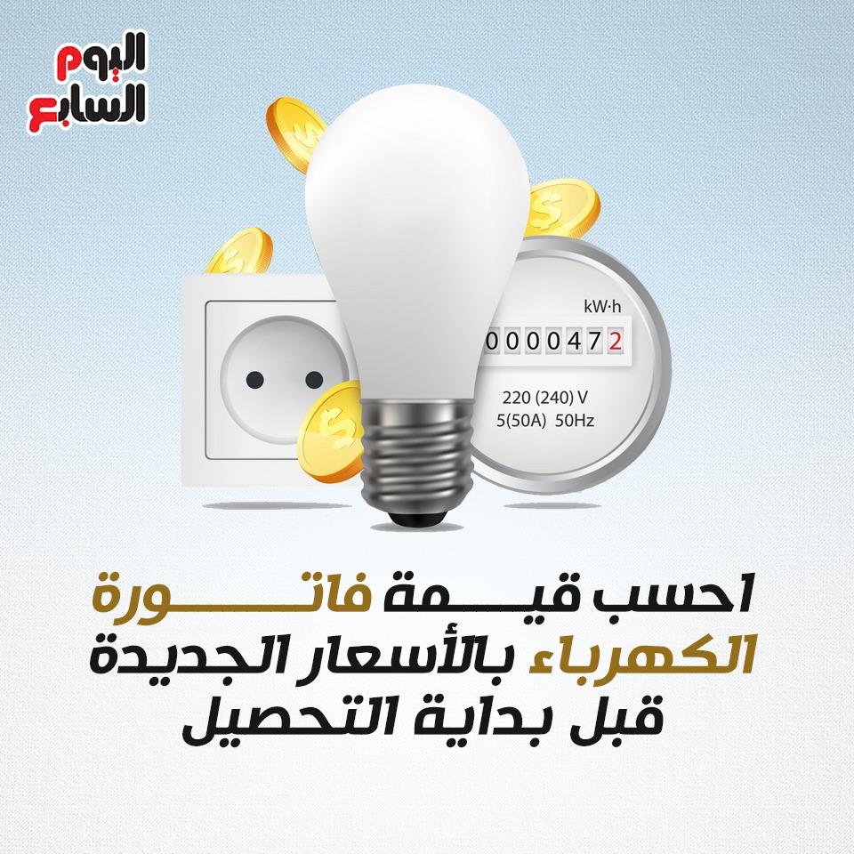 فاتورة الكهرباء بالأسعار الجديدة (1)