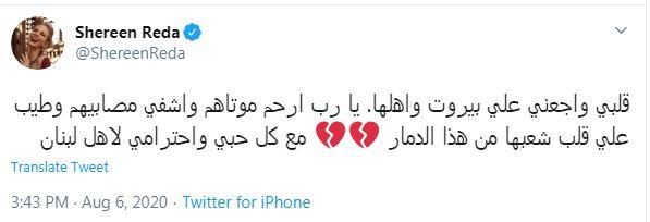 شيرين رضا على تويتر