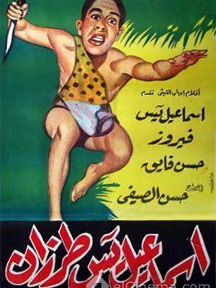 اسماعيل ياسين طرزان
