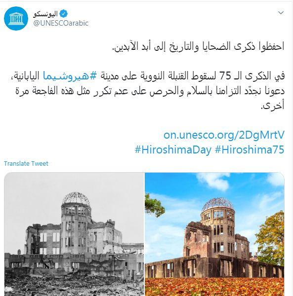 منظمة اليونسكو على تويتر