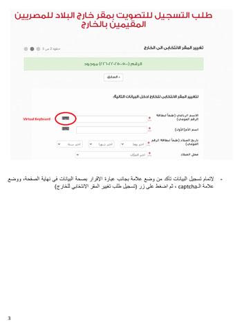 دليل-المصريين-بالخارج-4
