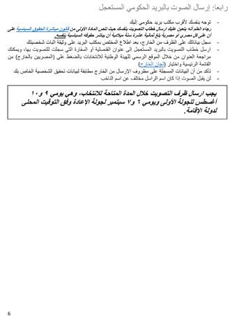 دليل-المصريين-بالخارج-7