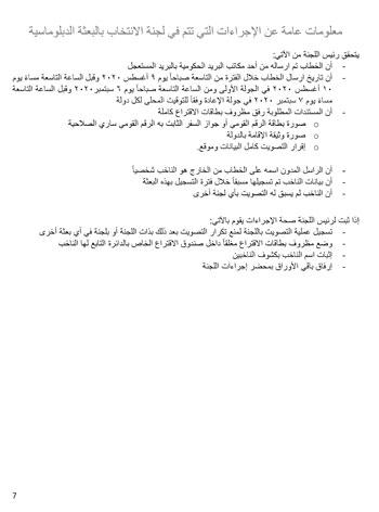 دليل-المصريين-بالخارج-8