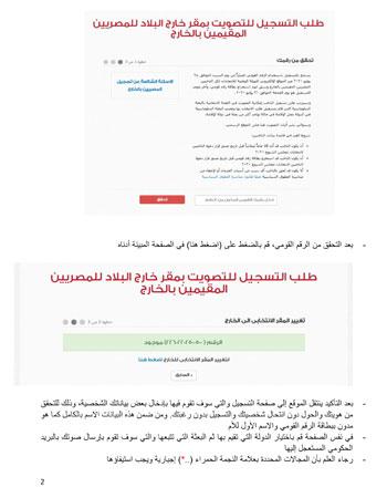 دليل-المصريين-بالخارج-3