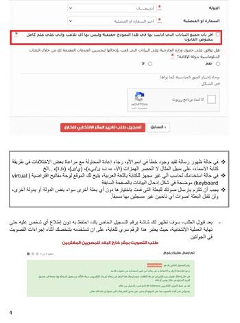 دليل-المصريين-بالخارج-5