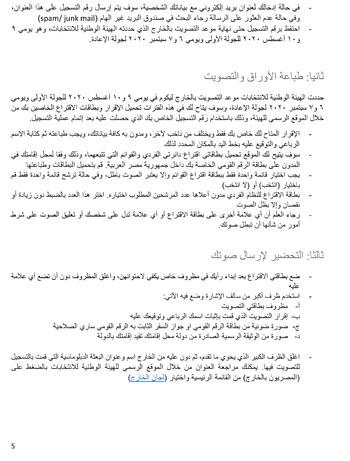 دليل-المصريين-بالخارج-6