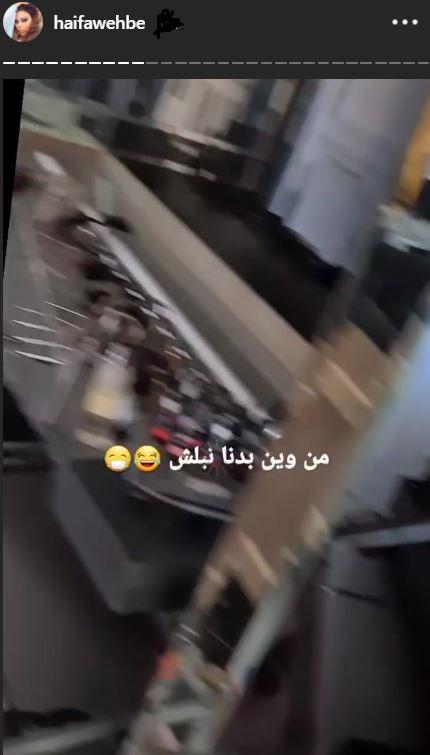 منزل هيفاء وهبي بعد تفجيرات بيروت (1)