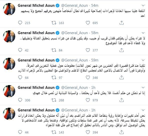 تعليق ميشال عون على تفجير لبنان