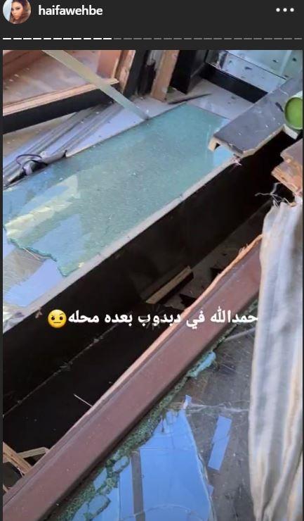 منزل هيفاء وهبي بعد تفجيرات بيروت (2)