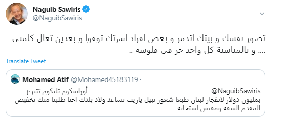 نجيب ساويرس