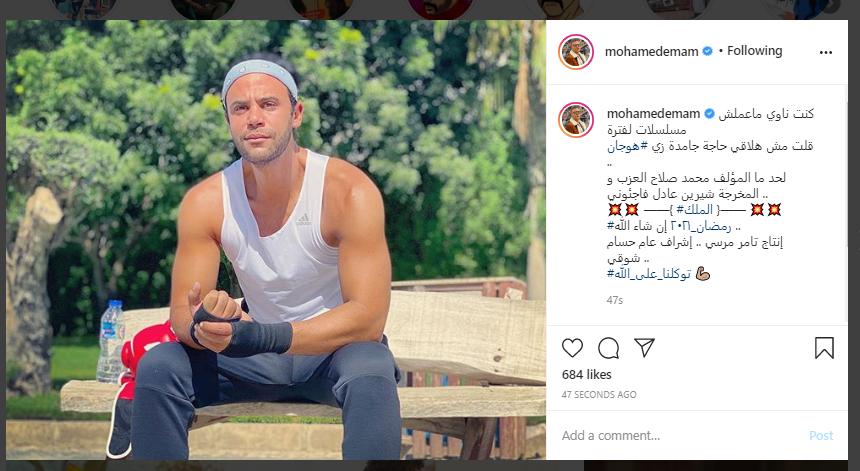 """محمد إمام يعلن انضمامه لمسلسل """"الملك"""": كنت ناوى معملش مسلسلات لفترة - اليوم السابع"""