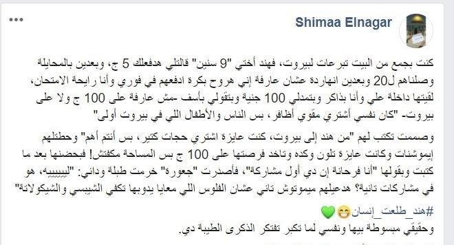 طفلة مصرية بـ 100 جنيه من مصروفها لضحايا تفجيرات لبنان (1)