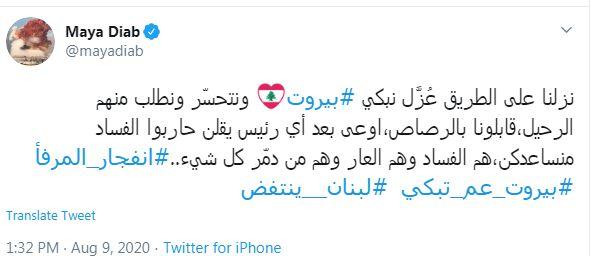 مايا دياب على تويتر